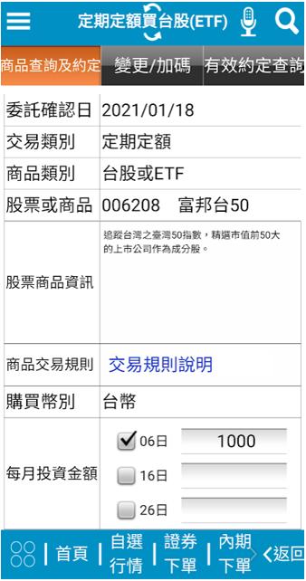 每個月1000元定期定額006208