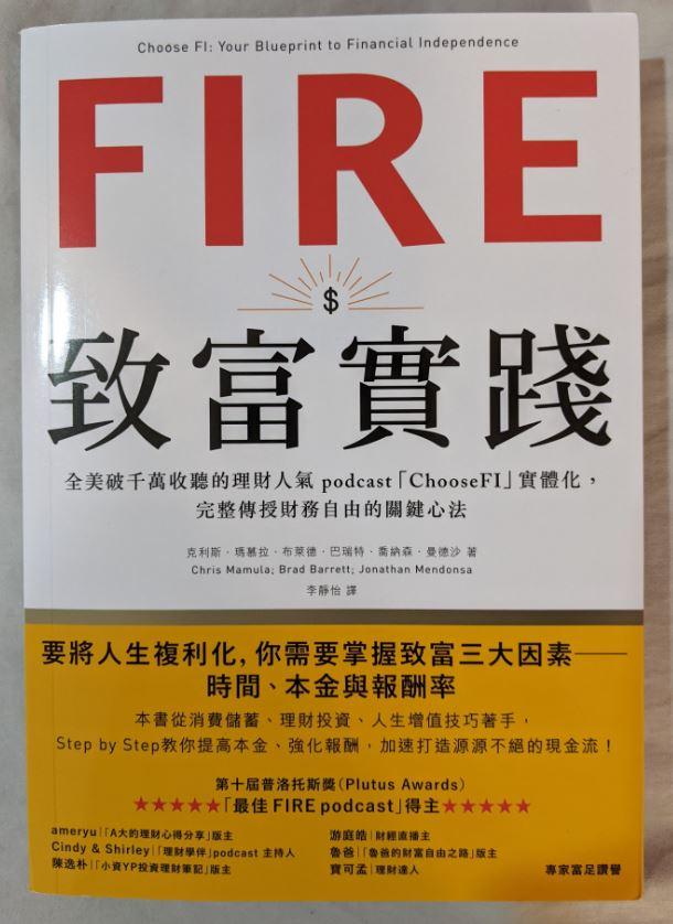 FIRE致富實踐